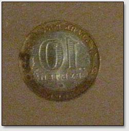 Фото 13. Та же монета, что и на фото 16, но без подачи тока на прозрачный электрод.